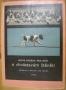 Nová knížka pro děti o chvástavém štěněti